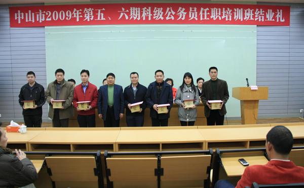 科级公务员任职�z+�_中山市2009年第五,六期科级公务员任职培训班结业